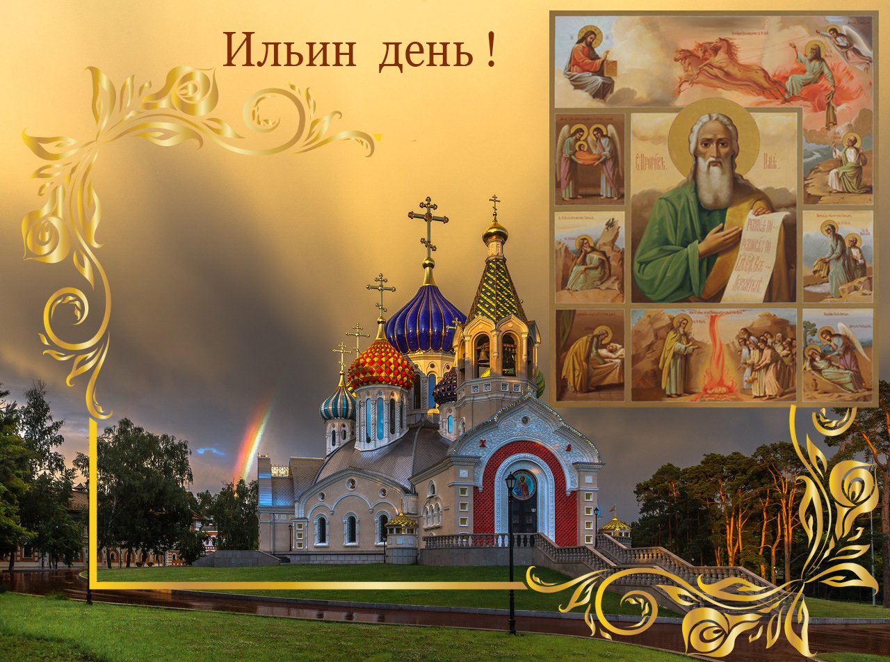 Картинки пророк илья праздник