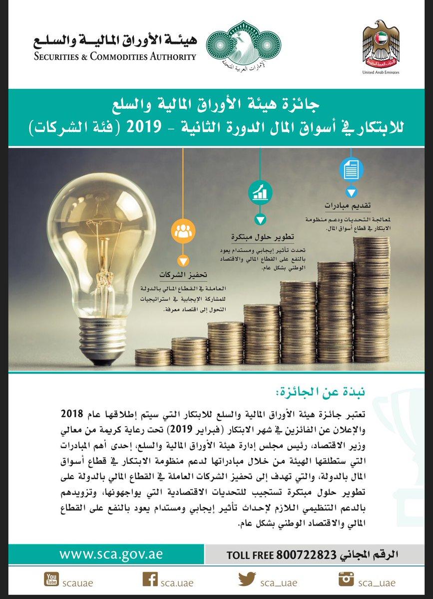 টইটর Sca Uae جائزة هيئة الأوراق المالية والسلع للابتكار