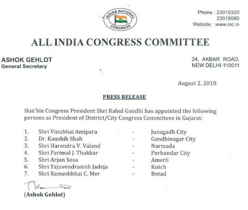 Congress announces more names of district/city presidents of party in Gujarat unit