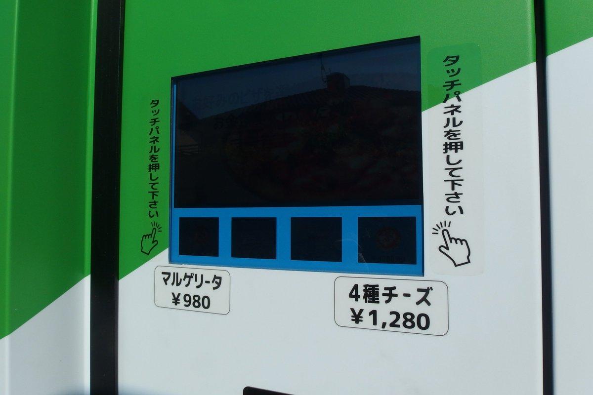 変わった自動販売機を発見!!珍しい○○の自動販売機ができたww