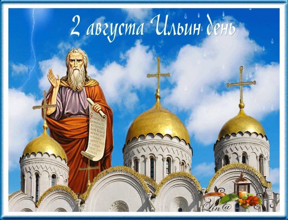 Илья 2 августа открытки, сыну лет родителей