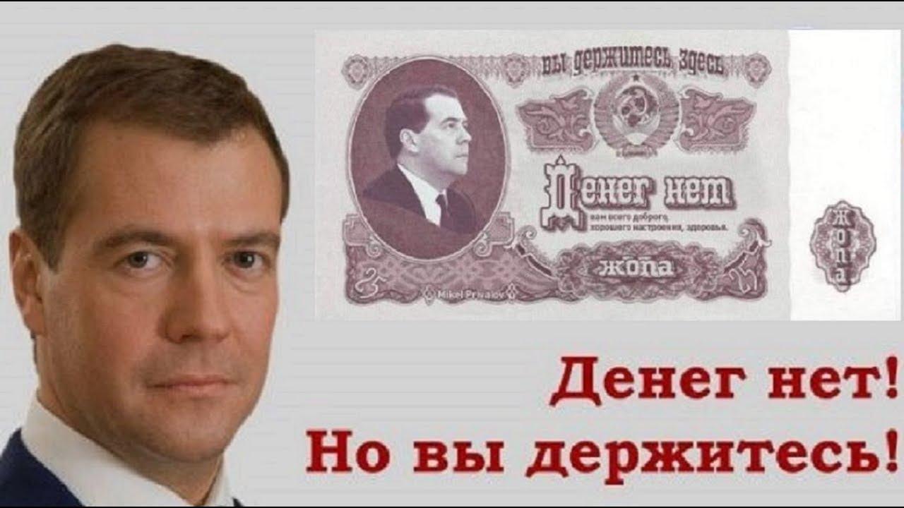 фотография медведева денег нет вы держитесь это оказалось