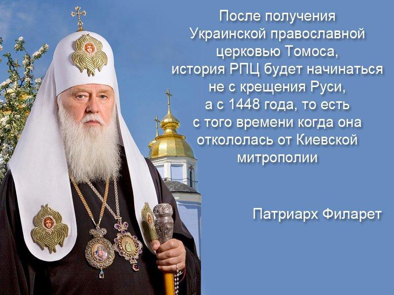 Решение о предоставлении Томоса Украине могут принять в конце августа или в начале сентября, - Филарет - Цензор.НЕТ 6175