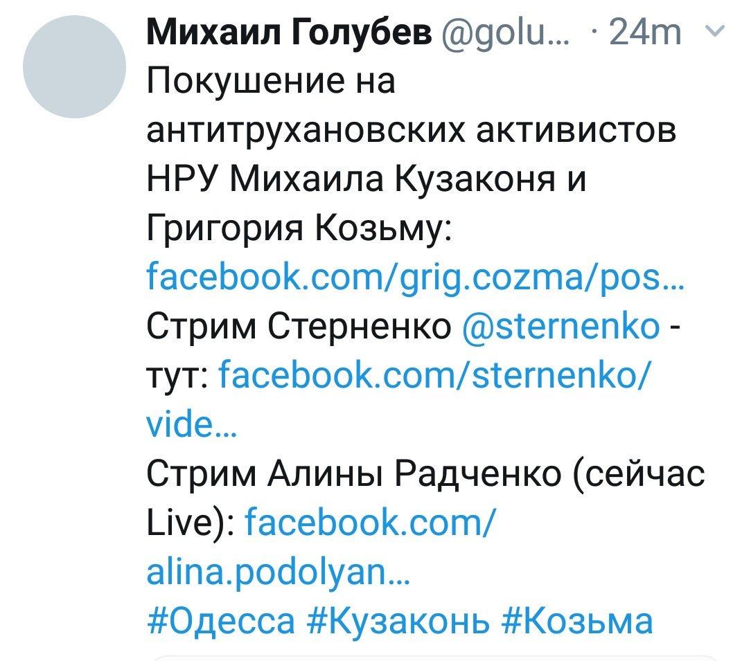 Нападение на Гандзюк - теракт против Украины. Требуем реакции от властей и мирового сообщества, - Маси Найем - Цензор.НЕТ 4847