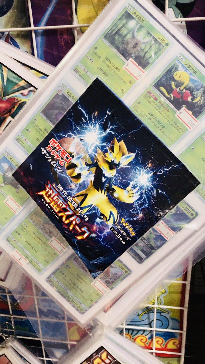 ポケモンカードゲーム サン&ムーン 強化拡張パック迅雷スパークに関する画像5