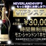 club_neverland