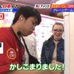 これが日本の忖度wクレーンゲームの店員に感激する外国人に対するツッコミ!