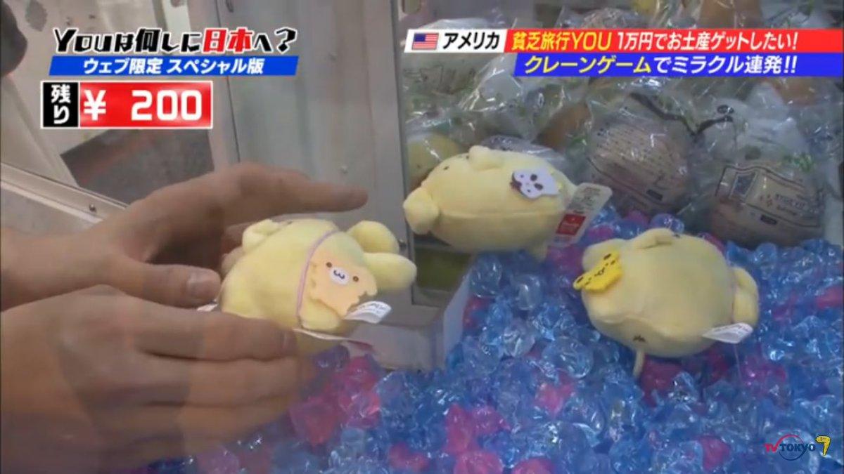 これが日本の忖度wクレーンゲームの店員に感激する外国人に対するツッコミwww