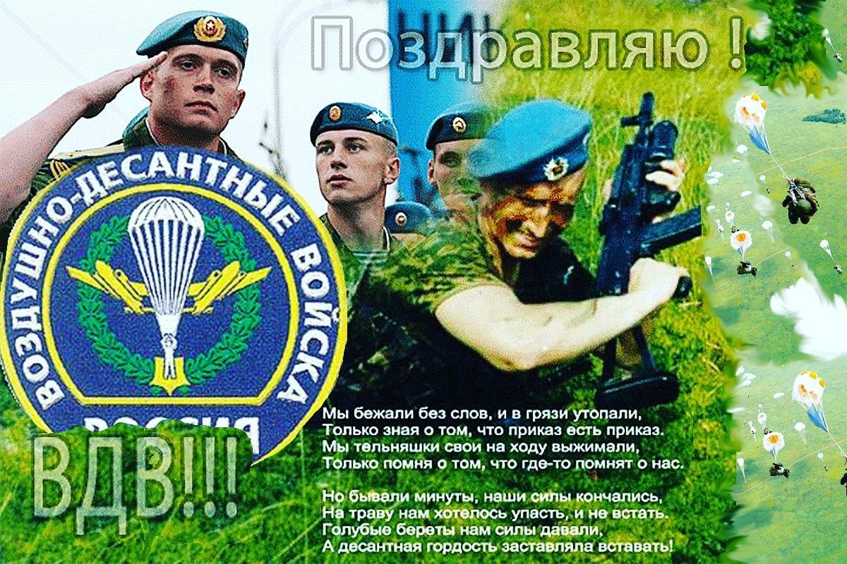 Годовщину, фото десантника открытка