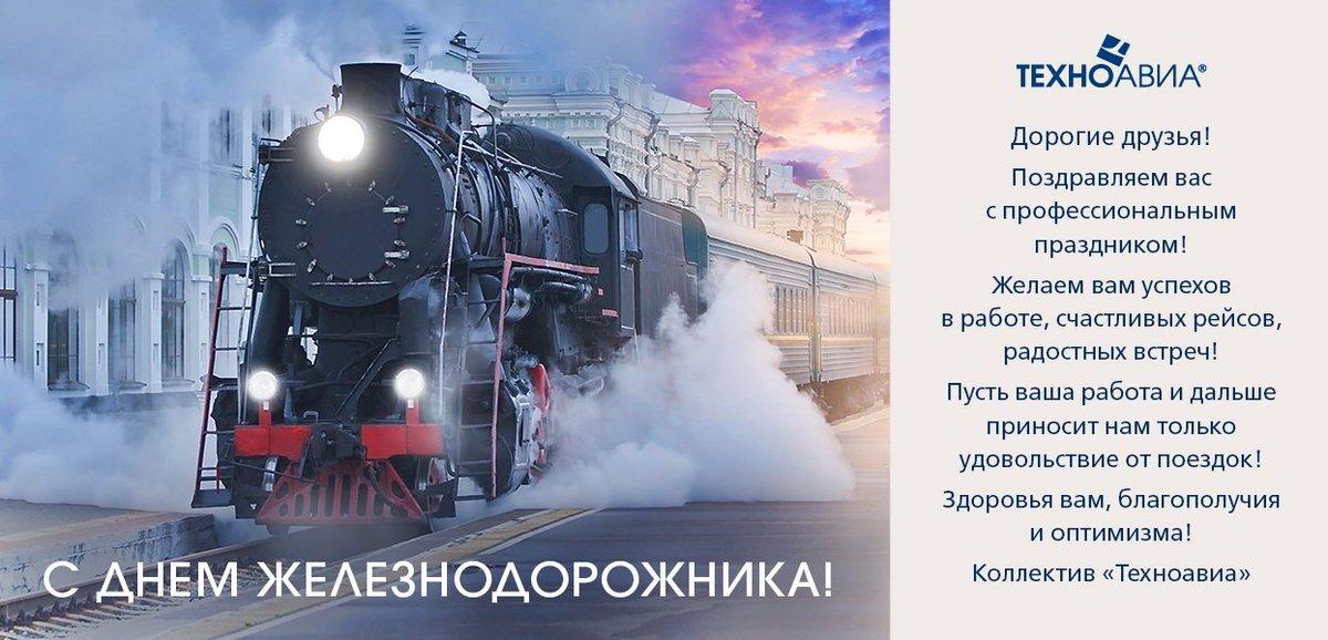Поздравление глава города день железнодорожника