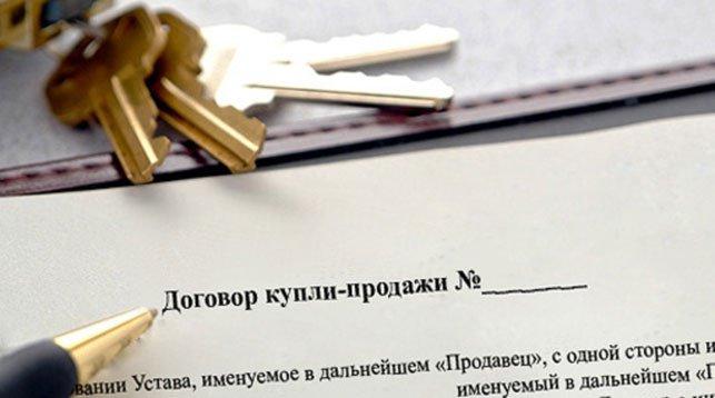 Договор купли продажи приватизированной квартиры