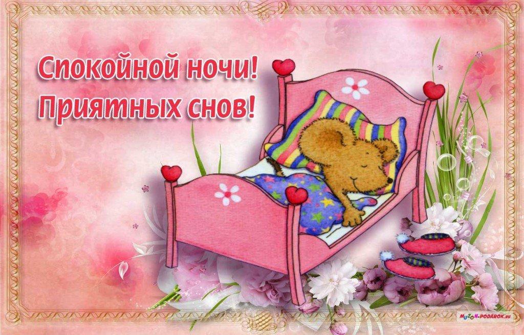 Открытки с пожеланием спокойной ночи и приятных снов