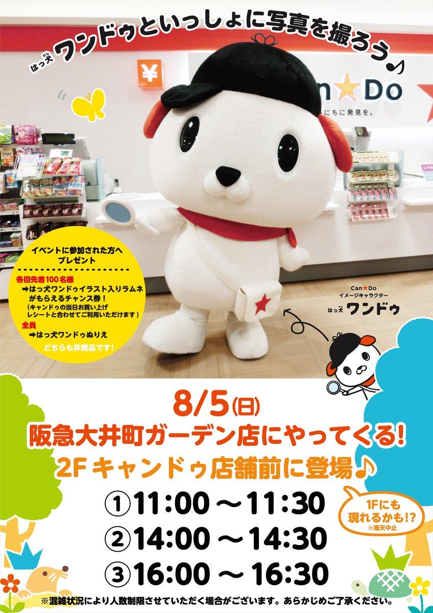 test ツイッターメディア - ☆イベント情報☆ 8月5日(日)阪急大井町ガーデン店に、 #はっ犬ワンドゥ がやってくる! たくさんの人にお会い出来るのを、はっ犬ワンドゥも楽しみにしています★ 皆様のご来店を心よりお待ちしております。 地図→ https://t.co/NbVXZ8JlqN  #キャンドゥ #100均 https://t.co/e0W7SYeS7X