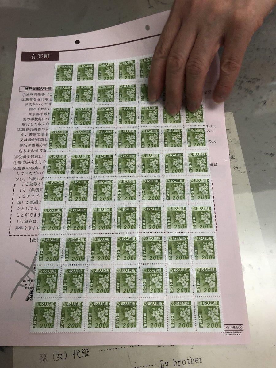 局 収入 印紙 郵便