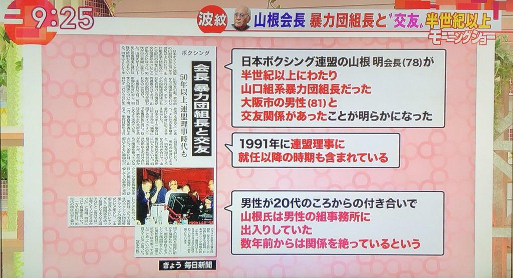 画像,日本ボクシング連盟の山根会長 暴力団組長と交友 https://t.co/LNZ767Mbv5。