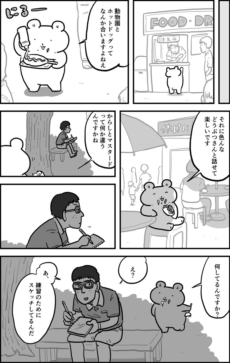 この象かっこよすぎ!くまちゃんどうぶつ通訳がたまらん