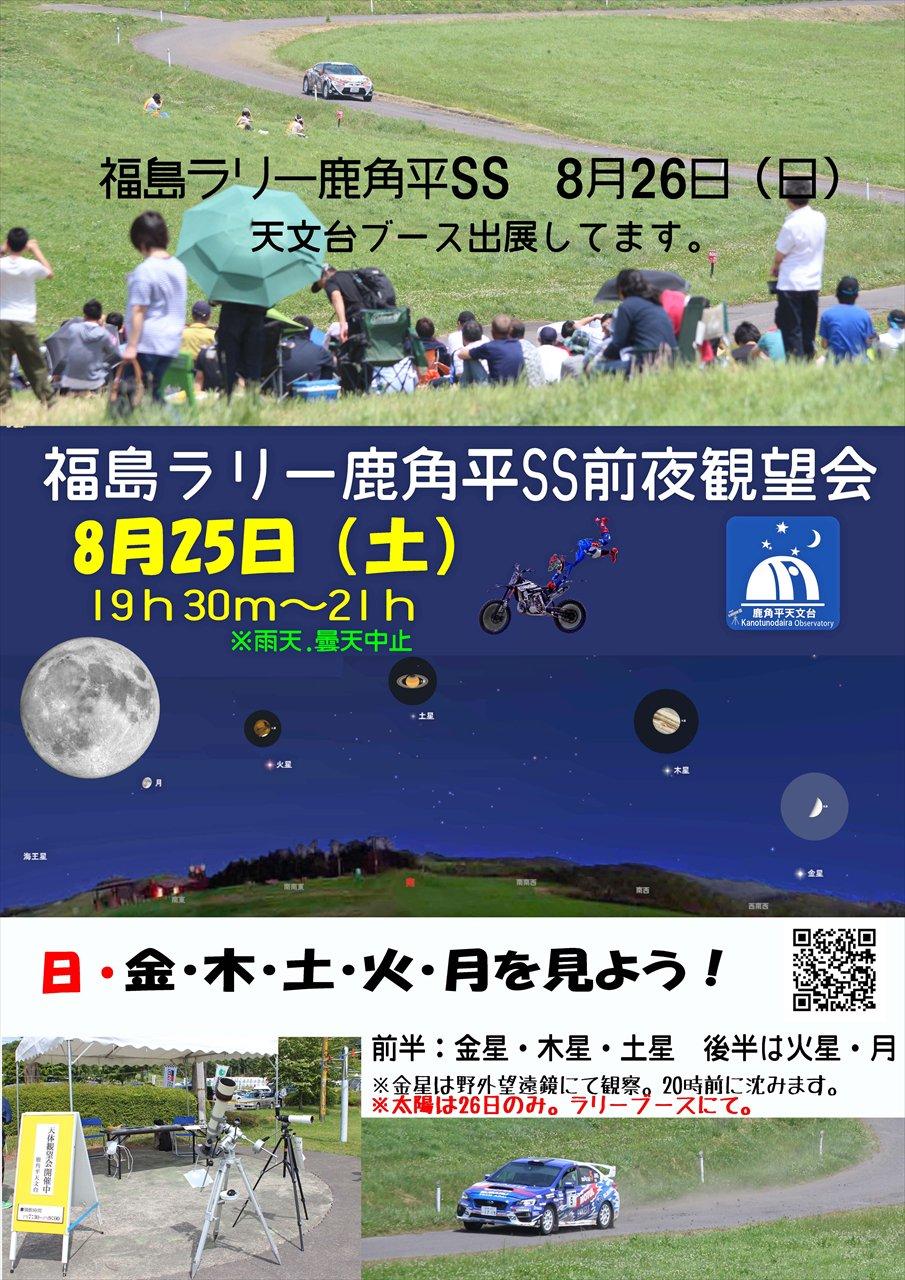 福島ラリー鹿角平SS観望会。金・木・土・火・月・日を見よう!