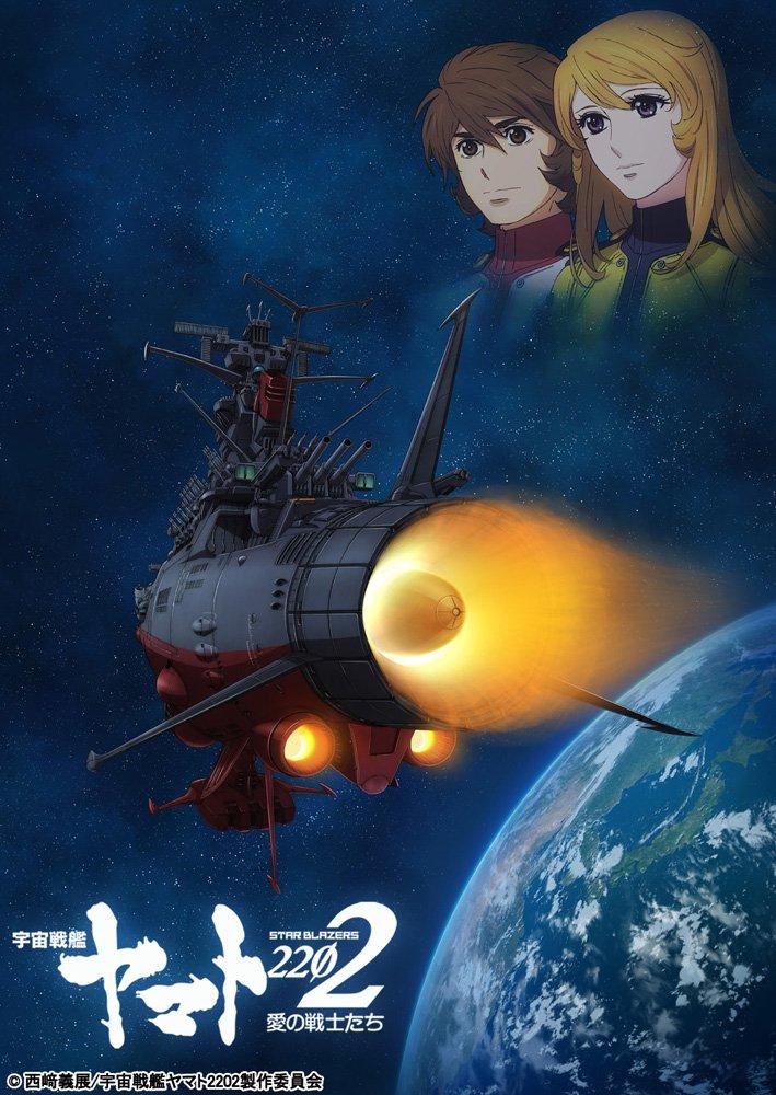 Risultati immagini per space battleship yamato 2010