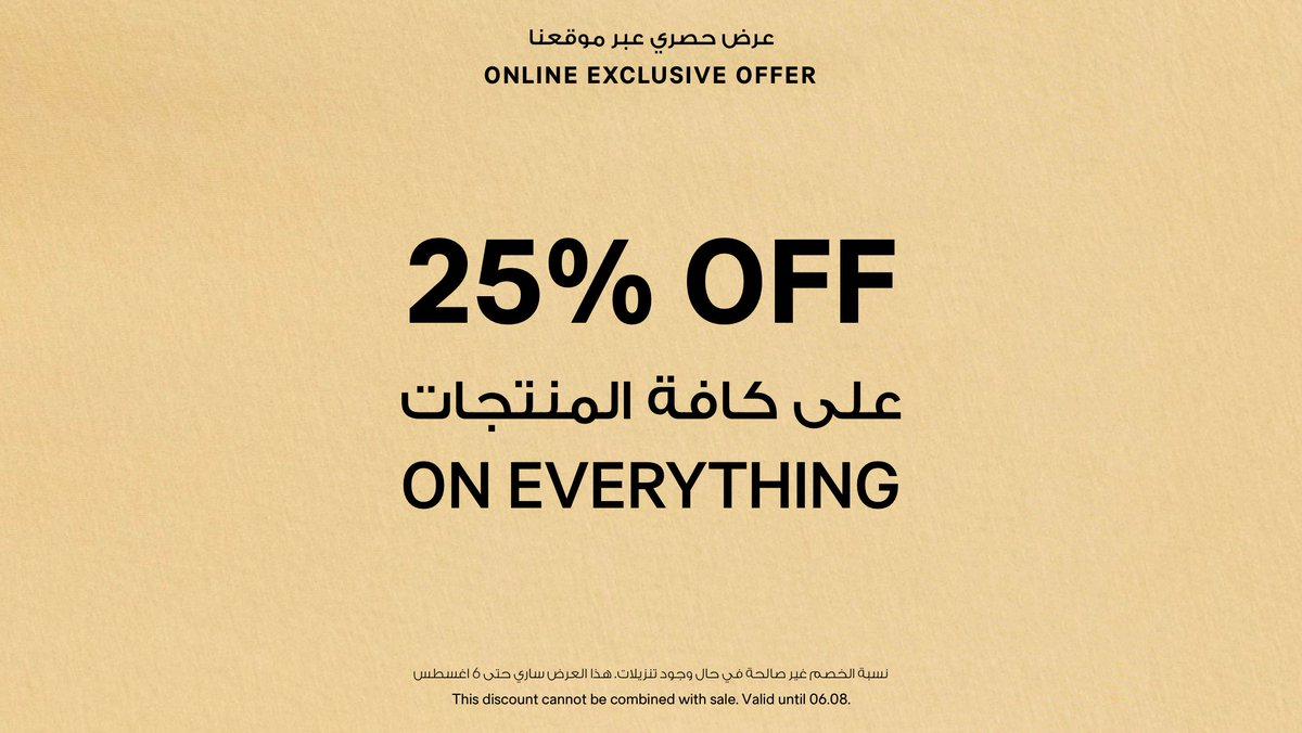 ec7eb77407f ONLINE EXCLUSIVE OFFER! Shop your favourite fashion items now online and  get 25% off