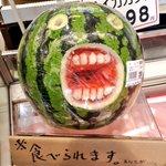 インパクトあり過ぎwスーパーで人食いスイカを販売!