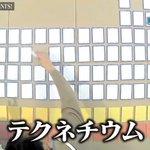 Image for the Tweet beginning: 最近youtubeで東大生クイズ王の動画見てるんだけど、元素記号かるたがすごすぎる