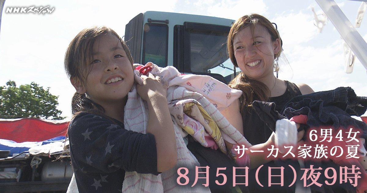 NHKスペシャル「6男4女 サーカス家族の夏」