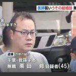 Image for the Tweet beginning: この45歳の栗田修って結婚詐欺で4回目の逮捕なんじゃけど、身内曰く『ルックスが良い』って言ってたけど。これでルックスが良いのなら世の中の全てのおっさんがルックスが良い凄いイケメンになっちゃうよね。