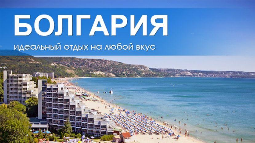 Открытки отпуск в болгарии