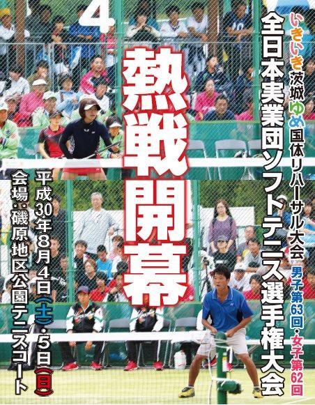 明日から2日間、磯原地区公園テニスコートにて開催されます「全日本実業団ソフトテニス選手権大会」。ここの会場にてんごころの出張店舗もあります!販売するのは #変なイチゴ #てんてんぷりん #揚げシュークリームアイス 。ソフトテニスを観戦しながらついでに寄って下さいね(*´∇`*)