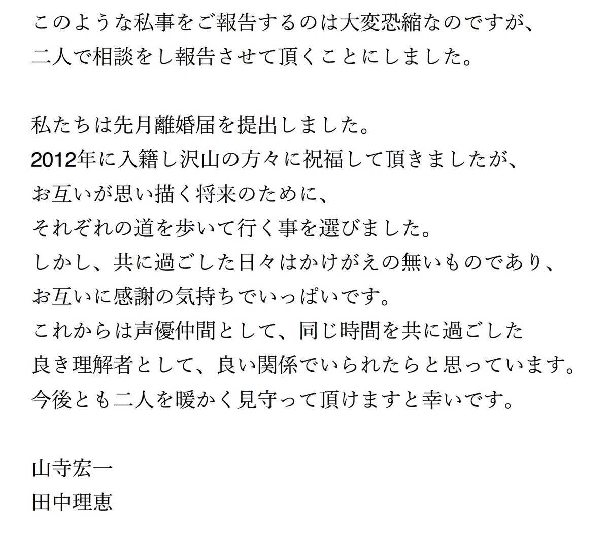 山寺宏一さんの投稿画像