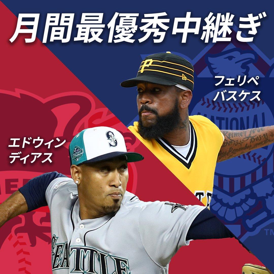 "MLB Japan على تويتر: ""7月の表..."