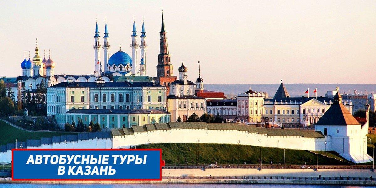 Самарские туроператоры автобусные туры в казань