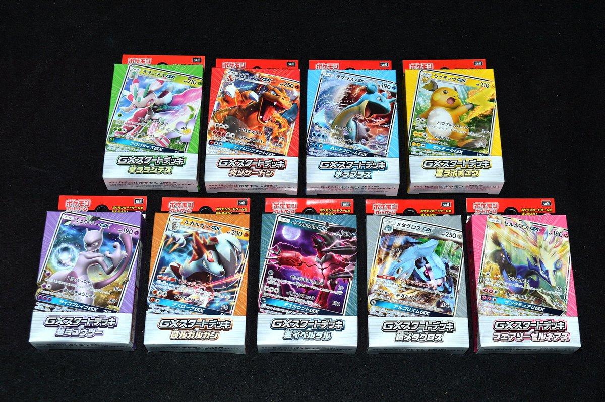 ポケモンカードゲーム サン&ムーンGXスタートデッキ メタグロスに関する画像5