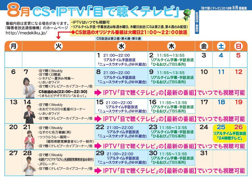 表 番組 日本 テレビ
