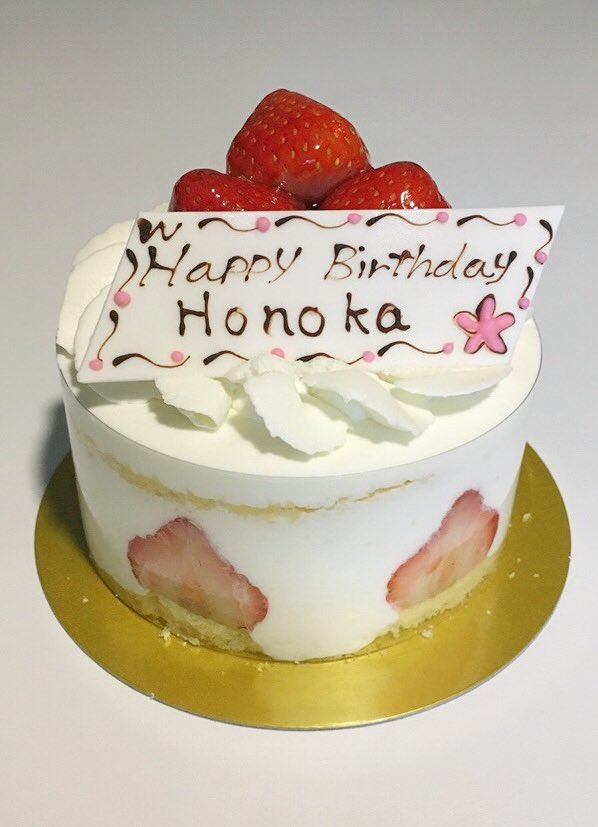 Honoka Kousaka Birthday Cake