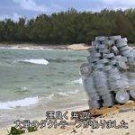 えっwwこんなのホントにあり!?大量のダクトテープが浜辺にってwww