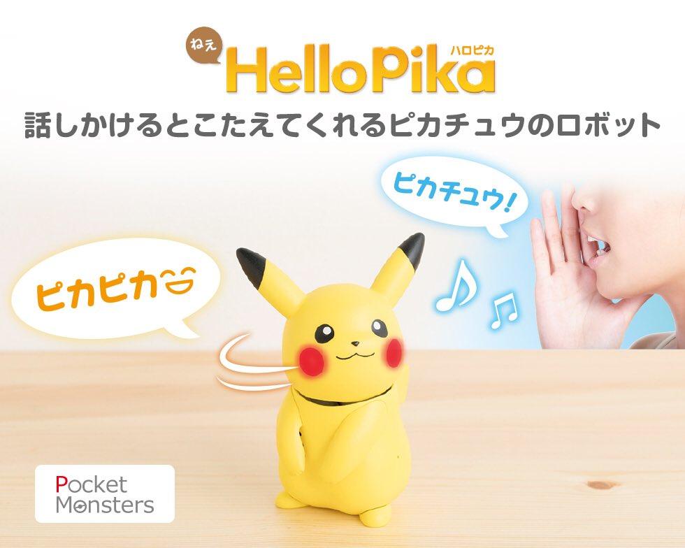 ポケットモンスター ねえ HelloPikaに関する画像11