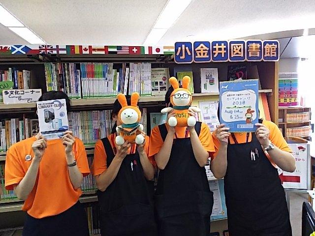 図書館 小金井