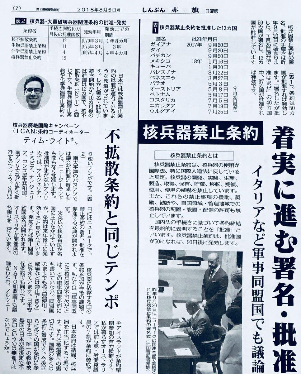 """中田晋介 on Twitter: """"核兵器禁..."""
