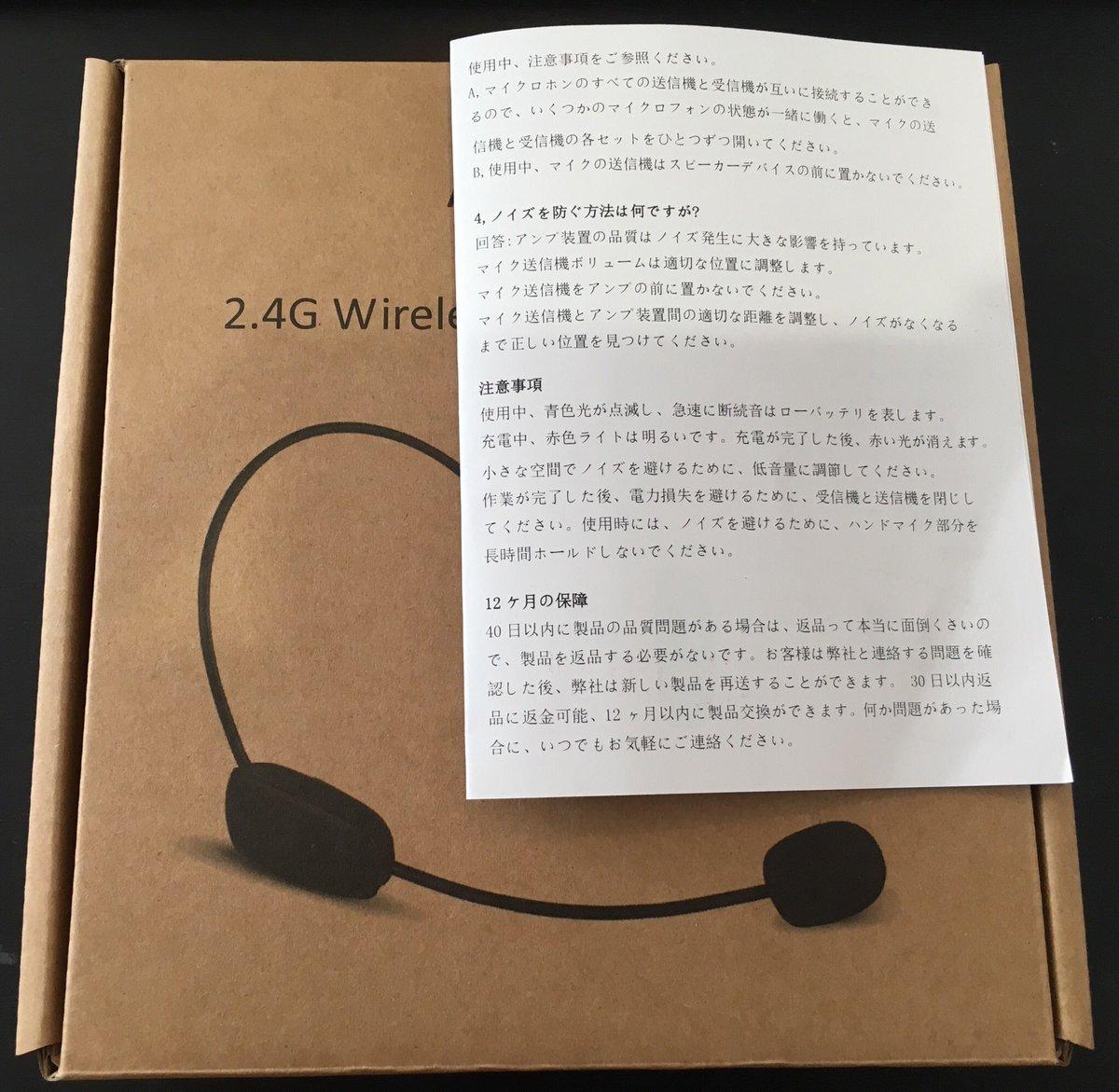 ワイヤレスのヘッドマイクを買ったら、やや怪しい日本語ながら返品システムへの強いうんざり感がにじむ説明書がついてきた。