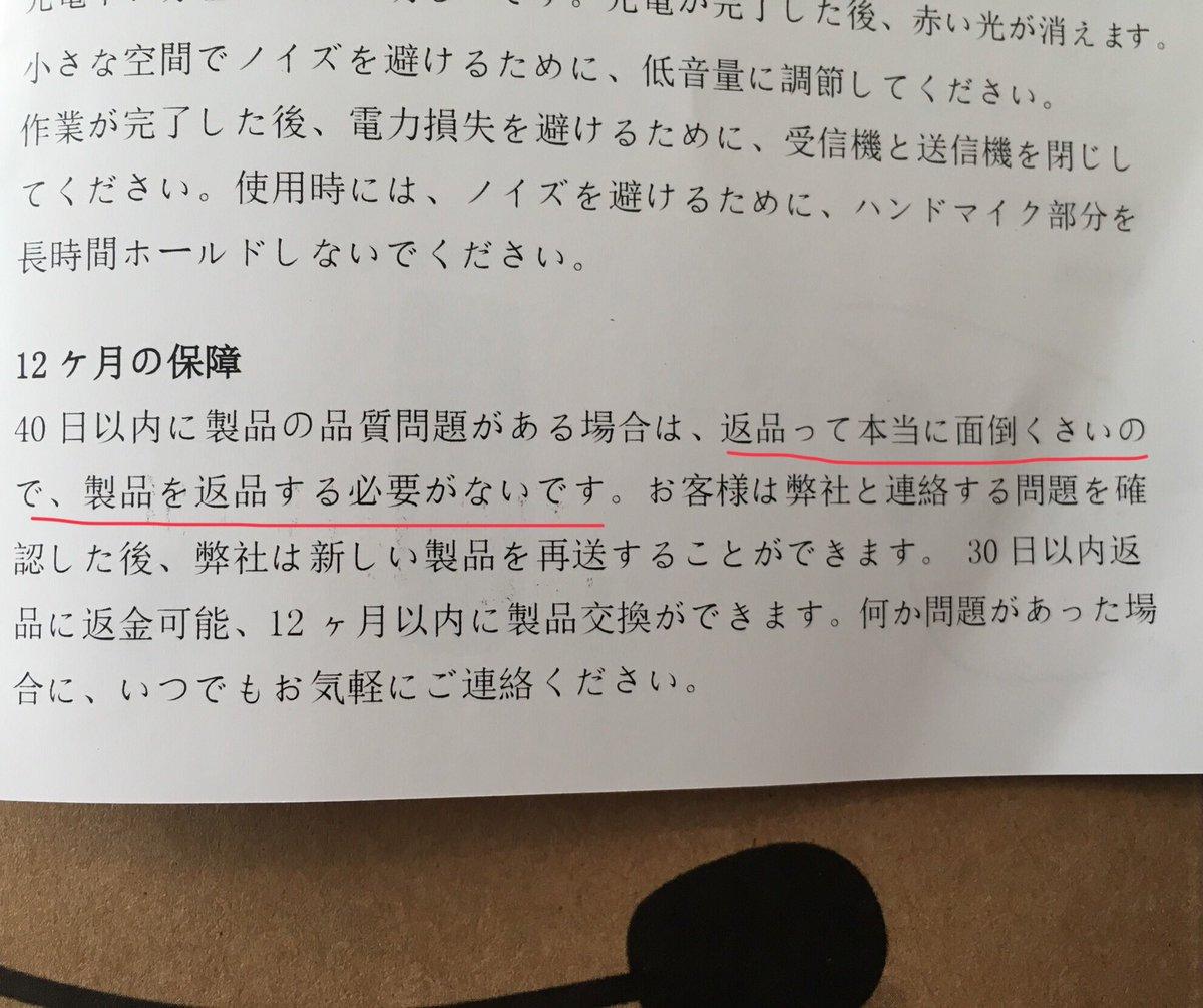 本心が見え隠れw片言の日本語で書かれた海外の返品仕様におかしな一文www