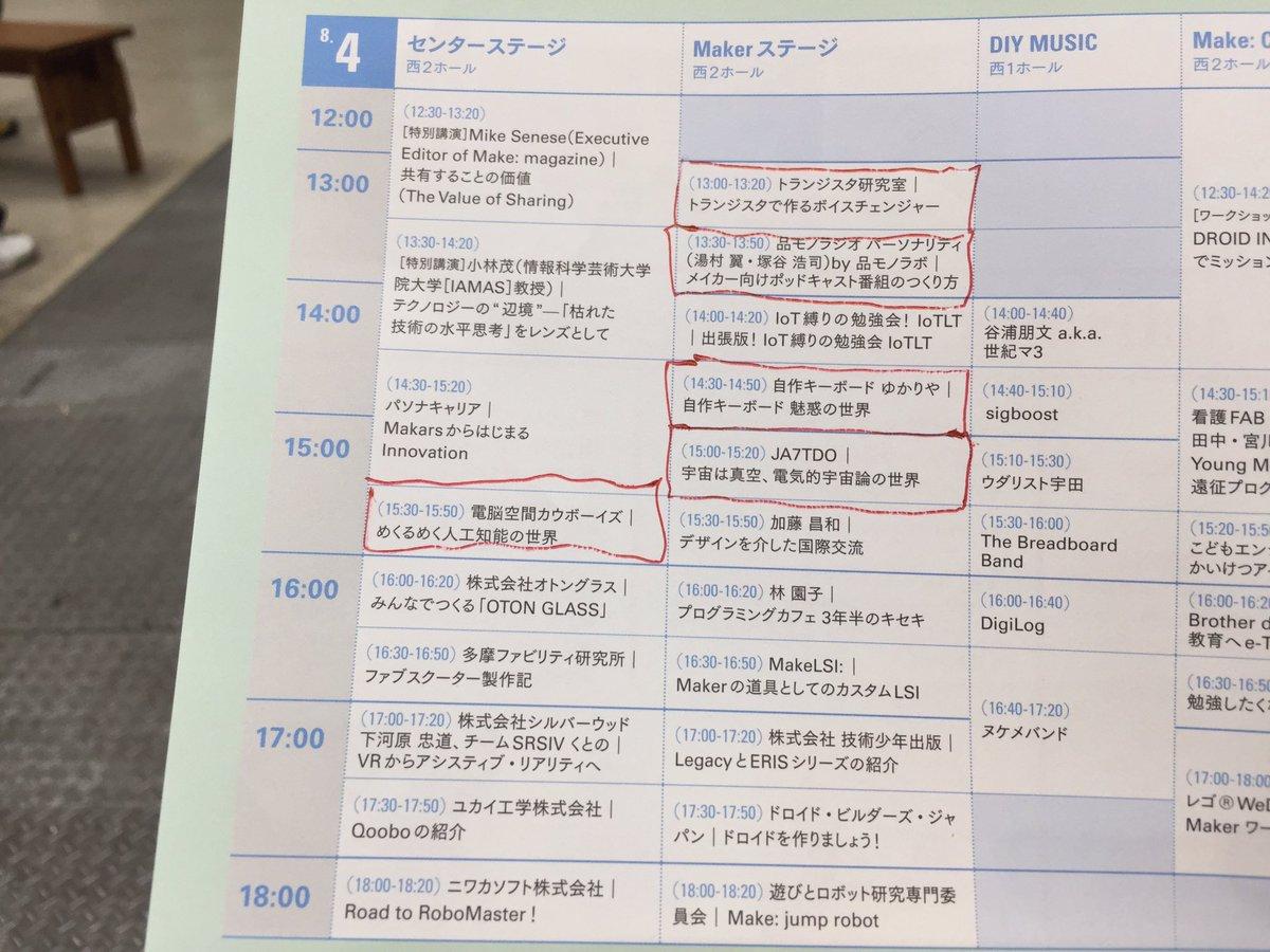 https://twitter.com/yimamura/status/1025593785999212544/photo/1
