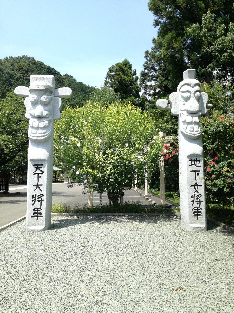 "hosikita on Twitter: ""高麗神社。参拝者芳名一覧が凄かった。拉致被害 ..."