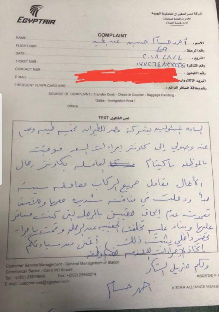 Mido On Twitter هذه صوره من المحضر الداخلي ضد الموظفة بمصر للطيران للاسف لا يستحقوا ان يمثلوا شركتنا الوطنيه