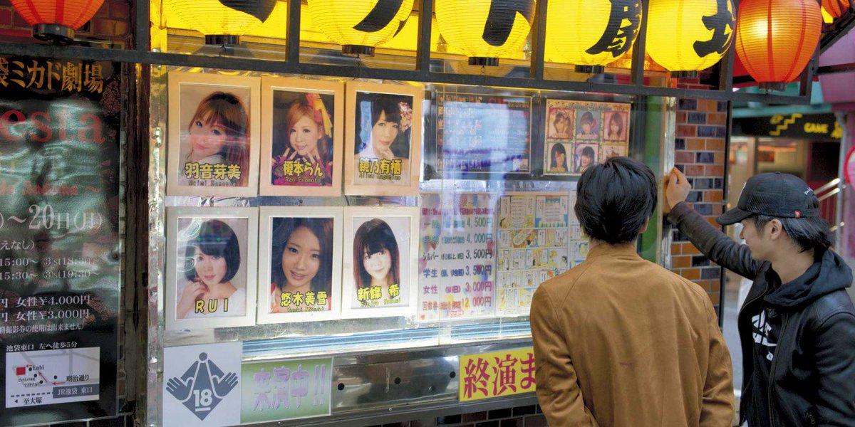 japonais sexe réseau