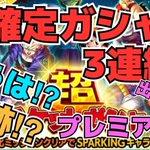 Image for the Tweet beginning: 【ドラゴンボールレジェンズ】神イベントに挑戦!!SP確定ガシャ3連続!! 果たして⁉