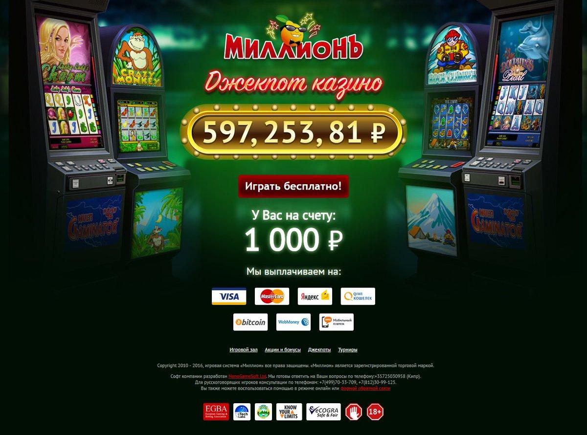 казино ставки в рублях