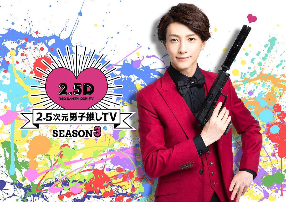 【シーズン3】おかげさまで「2.5次元男子推しTV」シーズン3放送決定いたしました 2018年10月