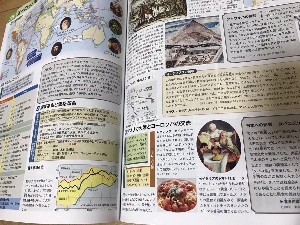 山川 世界 史 教科書