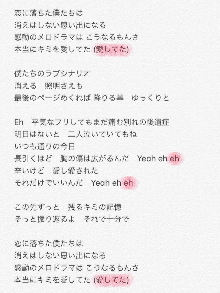 語 歌詞 日本 シナリオ